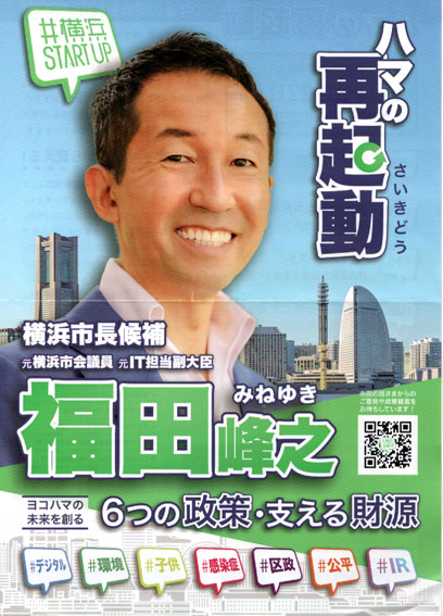 横浜市長候補 福田峰之