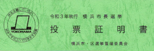 令和3年 横浜市長選挙 投票証明書