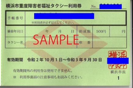 横浜市重度障害者福祉タクシー利用券