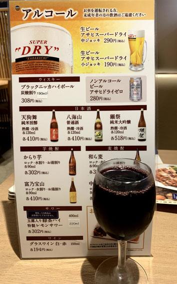 大戸屋ごはん処 二俣川ジョイナステラス店
